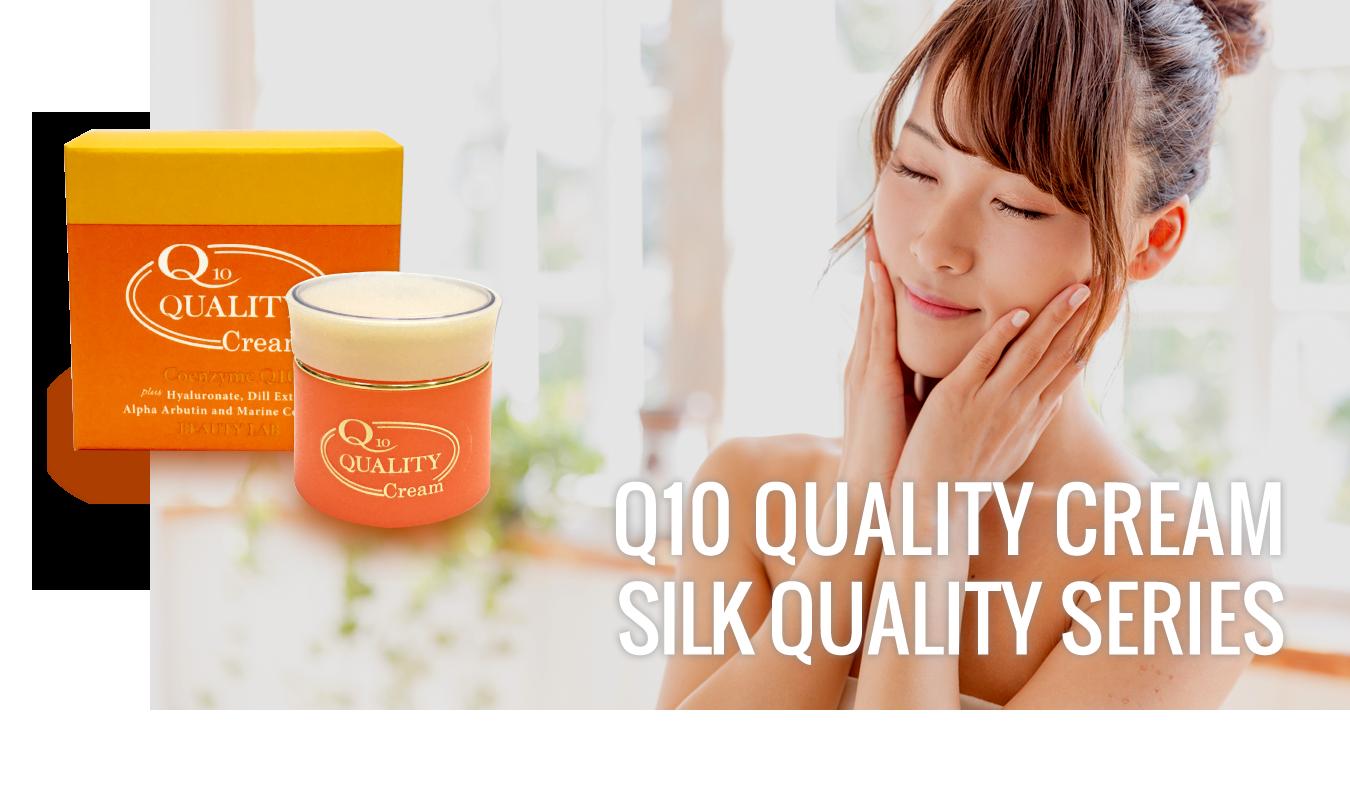 Q10 QUALITY・SILK QUALITY